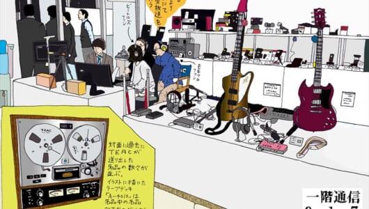 """数々の名品に""""昭和風""""生放送――老舗音響機器メーカー・ティアックでディープな音の世界を体感!"""