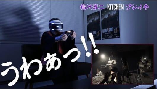 百戦錬磨の稲川淳二が絶叫? PS VR『バイオハザード7』は「やだなぁ~、怖いなぁ~」どころじゃなかった!