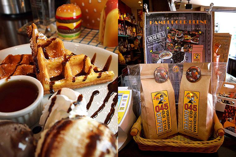 ↑左:オーダーのたびに粉を溶いて焼く「アメリカンワッフル チョコ&キャラメル」(655円)。右:ハンバーガーに合うコーヒー「ハンバーガーブレンド」も販売している