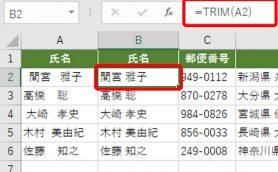 """【Excel】気になるアレを一斉削除! データ取り込み時に頻出する""""余計なスペース""""を削除する便利テク"""