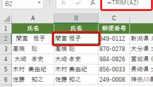 "【Excel】データ取り込み時に頻出する""余計なスペース""を一括削除する便利テク"