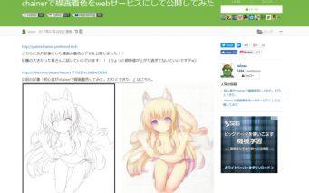 出典画像:開発者「taizan」さんのブログより。