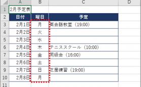 エクセルなら予定表に自動で曜日が表示できる! 曜日を指定して集計する便利テクも