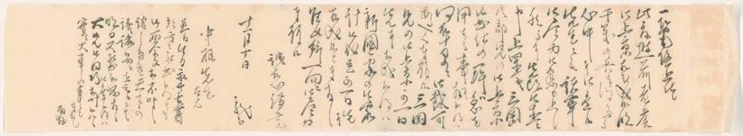 ↑書状のサイズは縦16.3×横92.5cm