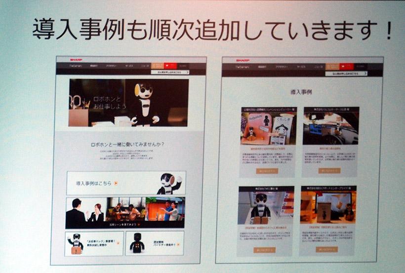 ↑すでにロボホンを導入している企業もあり、ロボホンのウェブサイトで公開しています