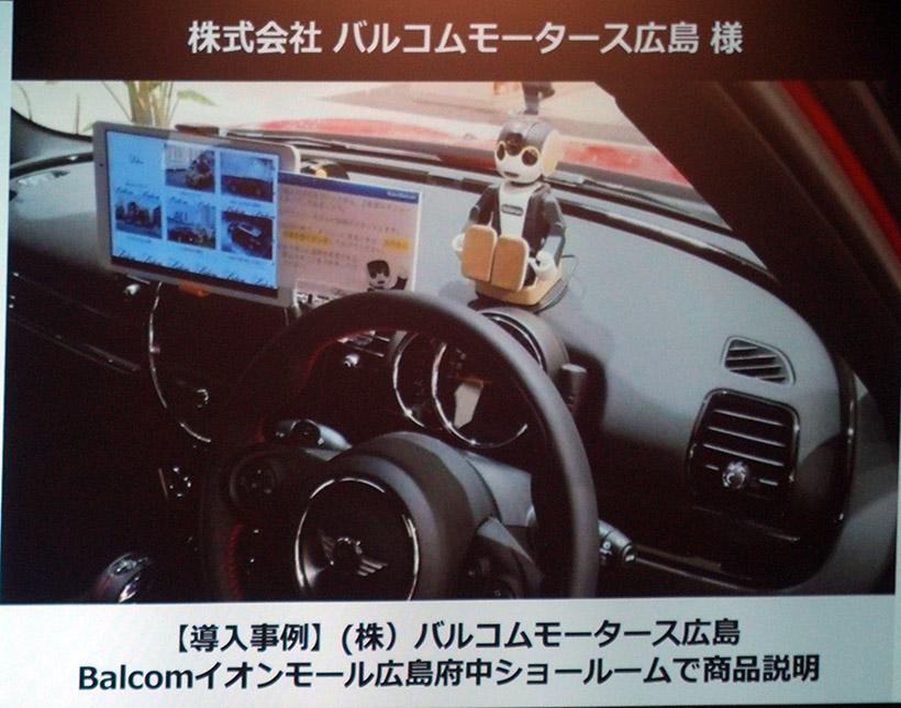 ↑株式会社バルコムモータース広島は、ショールームの車内にロボホンを設置しています。タブレットで知りたい情報をタップすると、ロボホンが説明