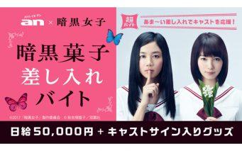 20170201_sugitani_TV01_ic