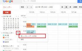Googleカレンダー使いこなし術――仕事とプライベートの予定を分けたいときはどうする?【いまさら聞けない】
