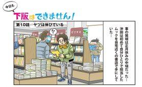 """【印刷業界あるある】雑誌やムック本にありがちな""""表紙の大きさ問題""""とは? 『今日も下版はできません! 』 第10話"""