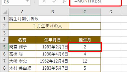 【Excel】生年月日から「月」だけを抽出してカウント! 意外と知らない誕生日にまつわる便利ワザ