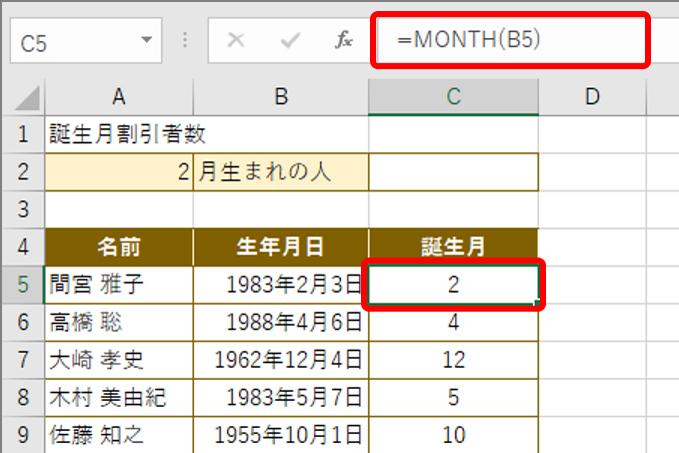 20170202_y-koba_Excel_ic