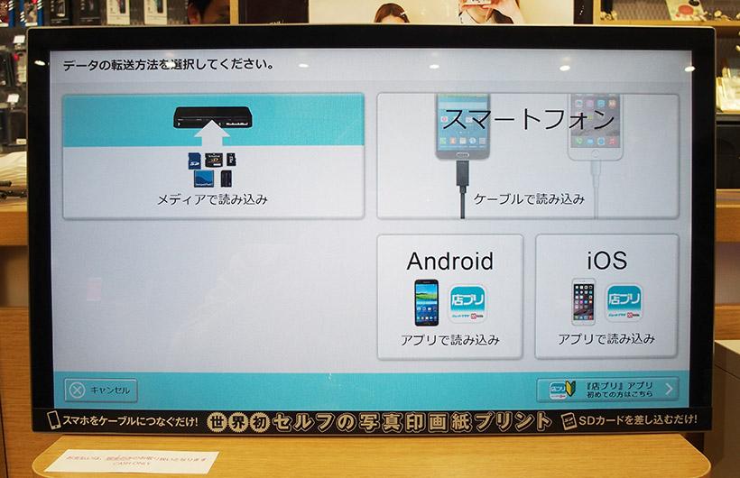 ↑操作端末のメニュー画面。スマホからプリントする場合は、直接ケーブルを挿すか、専用アプリを使用する。また、記録メディアも使えるので、デジカメの写真もプリントできます