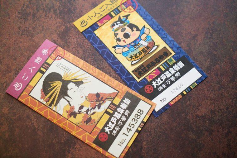 ↑宿泊者特典として、道路を挟んで向かい側の「大江戸温泉物語 浦安万葉郷」の割引券をフロントで販売。タオルと館内着付きで大人1200円(税込、子ども600円)はかなりお得