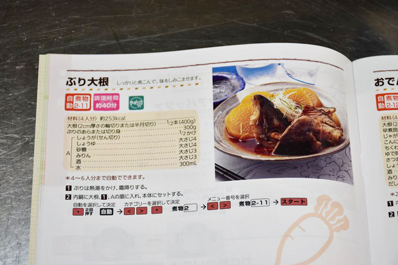 ↑こちらがレシピブック。野菜の個数だけでなく分量もしっかりと記載されているのが料理に慣れていない人にはうれしいところだ