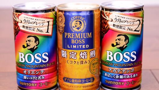 25周年を迎えたサントリー「BOSS」の攻勢がはじまった! ウイスキー樽で燻製した日本初の缶コーヒーとは?