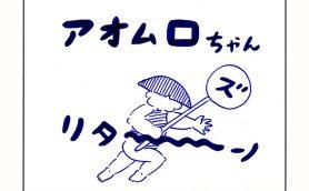 連載漫画「あおむろちゃん リターンズ」Vol.05「プレゼン」