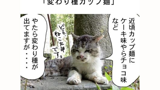 連載マンガ「田代島便り 出張版」 第32回「変わり種カップ麺」