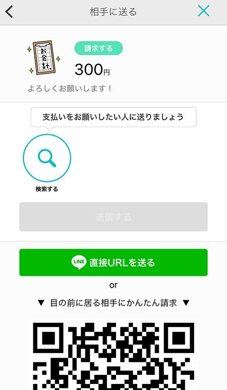↑請求額は参加者を選択してメッセージで一斉送信します