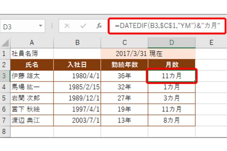 20170207_y-koba_excel_ic