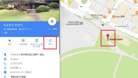 Googleマップなら待ち合わせ場所もルートもスマートに共有! パソコン―スマホ連携でさらに便利に