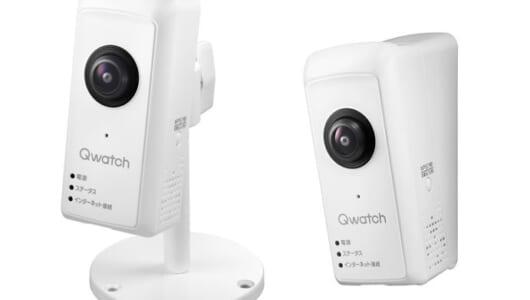 見守りカメラが魚眼レンズだと何が違う? アイ・オー・データから水平180°を見渡せるライブネットワークカメラが登場