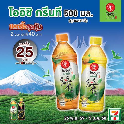 ↑タイでメジャーな緑茶ブランド「OISHI」。レモン味などもあります
