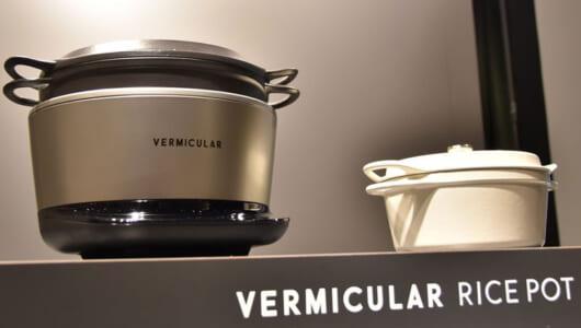 ウワサのバーミキュラ炊飯器、ご飯以外の料理はどうなんだ? ホットクックと比べてわかった驚きの調理能力と2つの欠点