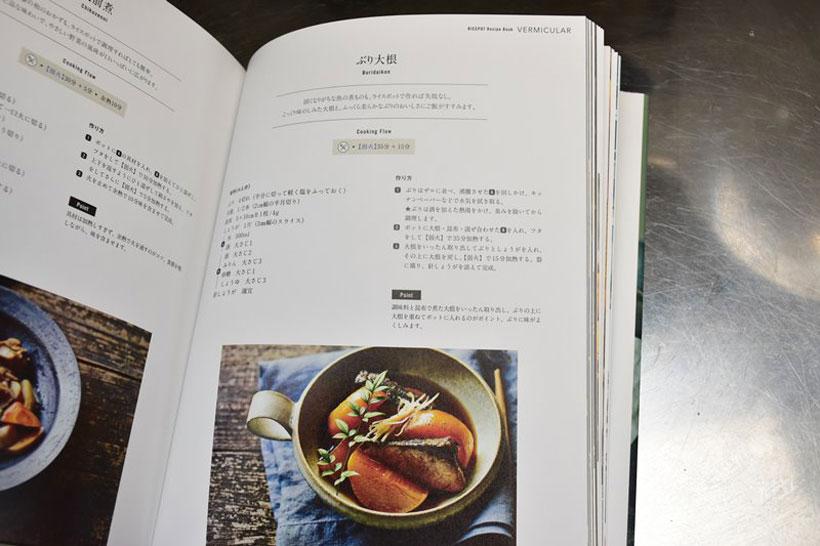 ↑ライスポットに付属のレシピブック。紙の質が良く、立派な本に仕上がっているが、食材の分量がはっきり書いていないので初心者には分かりづらい