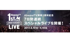 AbemaTV開局1周年SPライブが7日間連続で開催! ももクロ、山本彩、EXILE THE SECONDらが出演