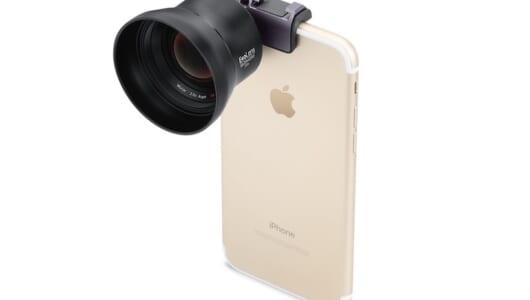 iPhoneで本格カメラ並の写真! 実力派の後付レンズで撮影の幅を広げよう