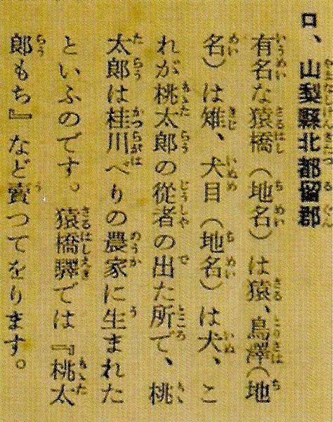 ↑資料提供=大月桃太郎連絡会議事務局