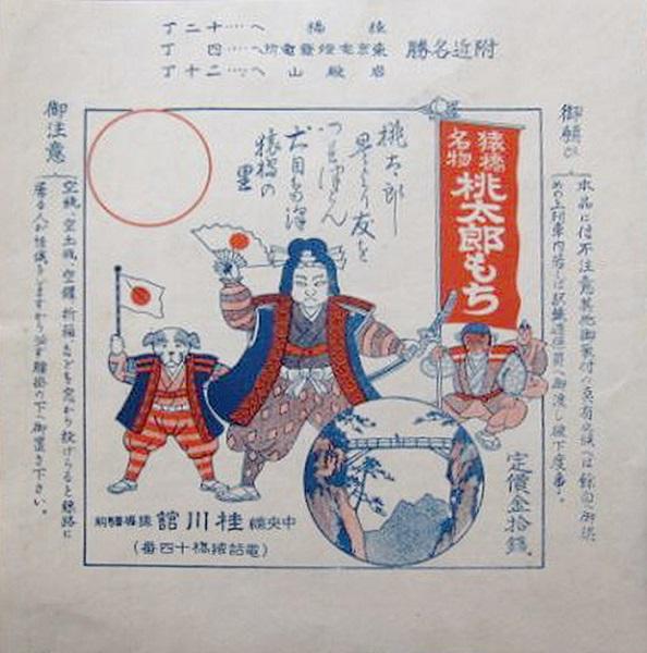 ↑猿橋で売られていた「桃太郎もち」の包み紙。資料提供=大月桃太郎連絡会議事務局