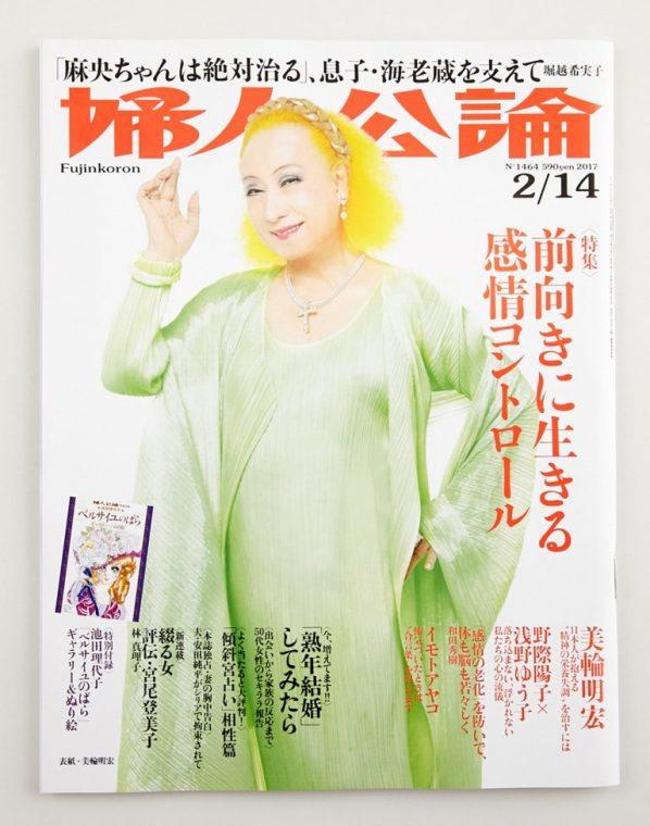 「婦人公論」の創刊は1916年。女性の社会的地位が確立されていなかった戦前から、女性を暖かく見守り、生き方の指針を示してきた老舗雑誌です。その長い歴史の中で、女性編集長は横山さんを含め、わずか4人。現在は隔週刊(毎月第2第4火曜日発売)、定価570円(税込)