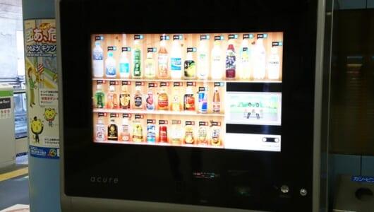 """どこまで進化しているの!? もはや""""SF""""のような次世代型「自動販売機」の世界がスゴイ!"""