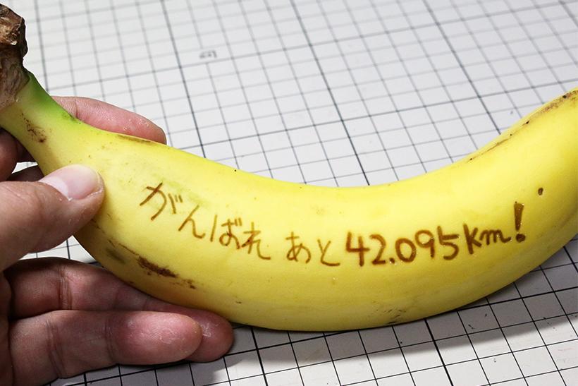 ↑あまり応援する気は感じられない、スタートから100m地点で渡す専用バナナ