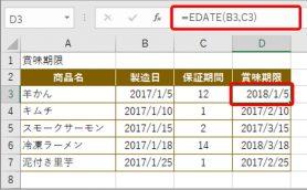 """エクセルで賞味期限や支払期限日を調べるには? """"数か月後""""や""""翌月25日""""を算出する便利ワザ"""