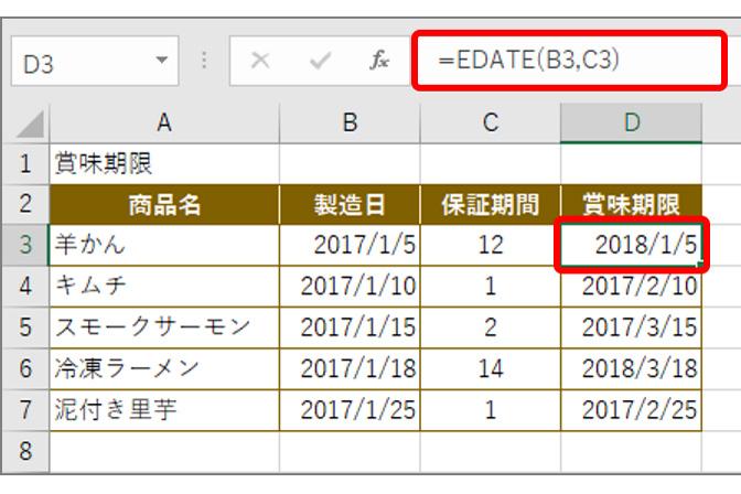 20170213_y-koba_Excel_ic