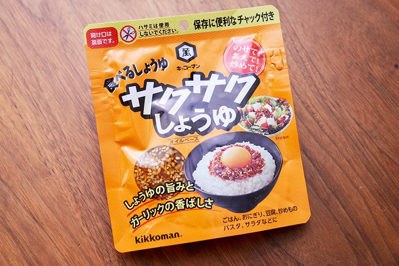 ↑キッコーマン サクサクしょうゆ/90g 希望小売価格341円(税込)