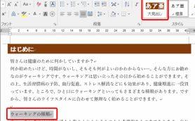 【Word】資料作りに超便利!! 書式のコピー&登録を駆使して素早く体裁を統一しよう!