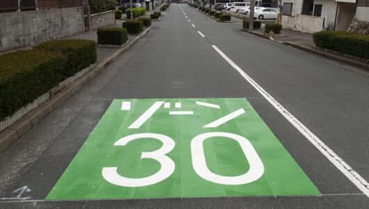 最近よく耳にする「ゾーン30」って何? 自動車ユーザーなら絶対に知っておきたい基礎知識