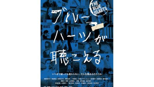 世代を超えて愛される6つの名曲が映画に! 「ブルーハーツが聴こえる」ポスタービジュアル公開!
