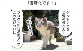連載マンガ「田代島便り 出張版」 第34回「書籍化です!」