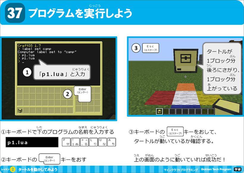 20170217_y-koba_Minecraft CAMP (6)_R3