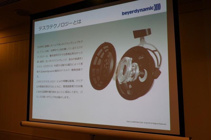 ↑テスラテクノロジーは磁束密度をコントロールして、ヘッドホン・イヤホンのドライブ力を高めるベイヤーダイナミックの独自技術