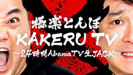極楽とんぼの「2人」が24時間の生放送にチャレンジ! 山本圭壱はピン芸対決でブランクを克服できるか?