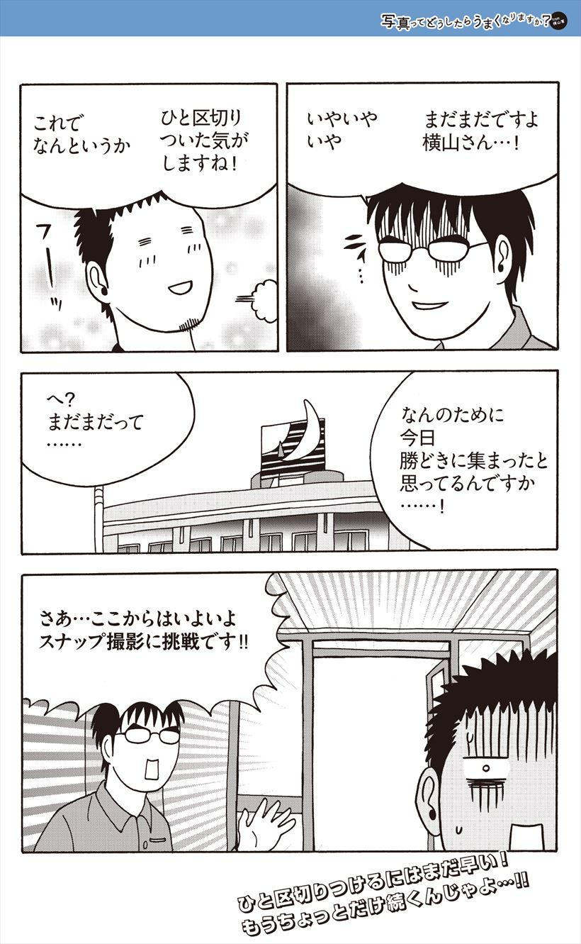 20170220_y-koba_MANGA (10)_R