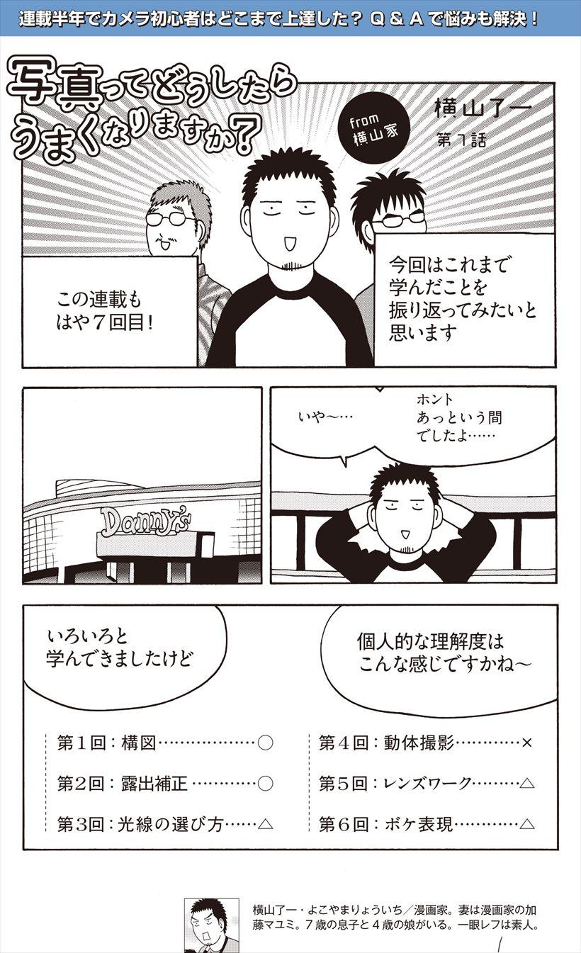 20170220_y-koba_MANGA (1)_R