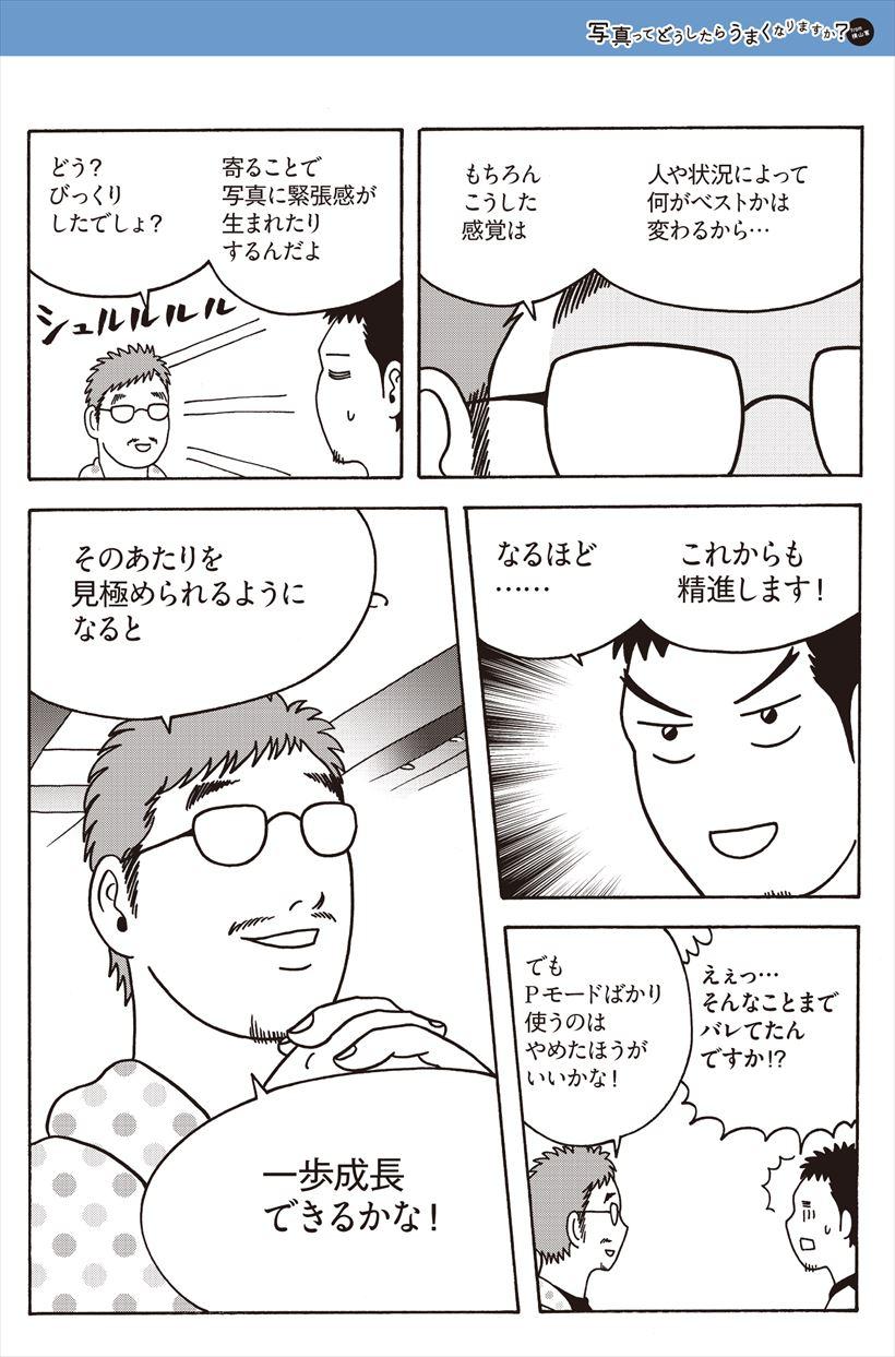 20170220_y-koba_MANGA (8)_R