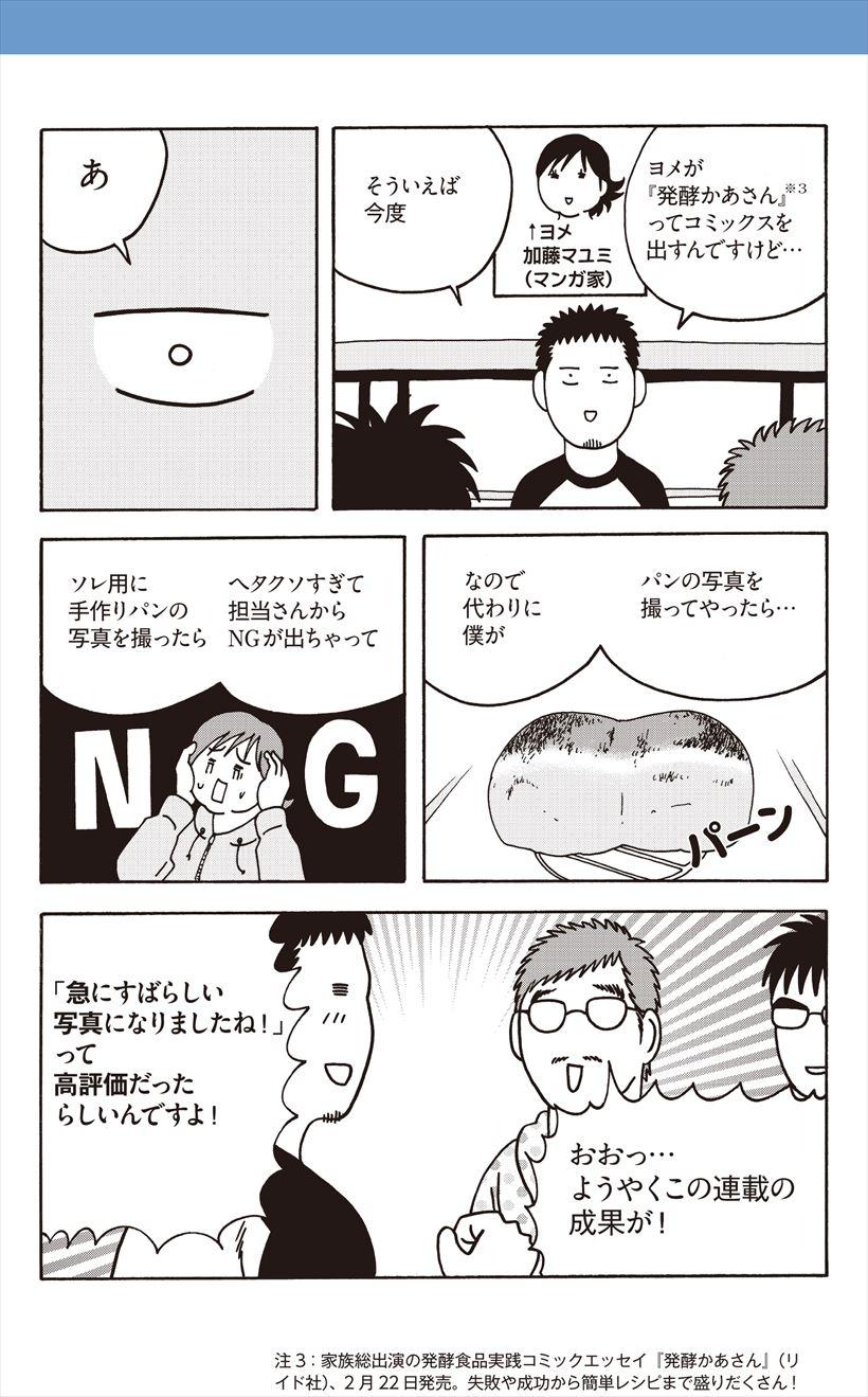 20170220_y-koba_MANGA (9)_R