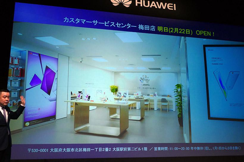 ↑2月22日にはカスタマーサービスセンター 梅田店をオープンする